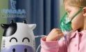 Ингалятор небулайзер: лечение – быстро, эффективно, безопасно