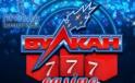 Казино Vulkan 777 — играйте в интересные и прибыльные аппараты, не выходя из дома
