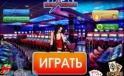 Аппараты в казино Вулкан Удачи без регистрации с дополнительными возможностями
