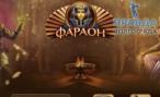 Азартный клуб Фараон — как эффективно обойти блокировку на официальном сайте
