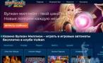 Принцип формирования автоматов с джекпотами в онлайн-казино Вулкан Миллион