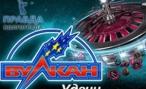 Игровые автоматы на сайте Вулкан Удачи доступны бесплатно и без регистрации