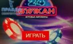 Сайт Вулкан 24 — шанс играть бесплатно или на деньги в круглосуточном казино
