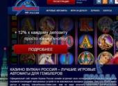 Презентация перспективного игрового виртуального заведения Vulkan Russia