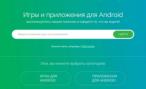 Официальное приложение оператора YOTA на Android