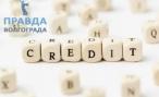 Как получить микрозайм с испорченной кредитной историей?