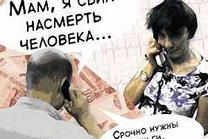 В Волгограде продолжают орудовать мошенники