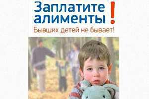 В Волгограде проходит акция «Собери ребенка в школу - заплати алименты!»