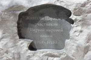 В Волгограде состоялось торжественное открытие памятника жителям Царицына - героям Первой мировой войны