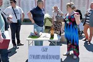 Жителей Волгограда призывают оказать помощь защитникам Новороссии