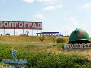волгоград сталинград