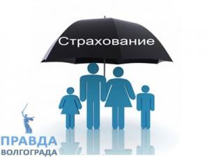 ОСАГО и КАСКО в Волгограде