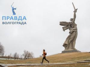 бегущий из Волгограда