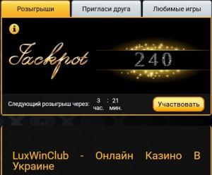Онлайн-казино Luxwinclub