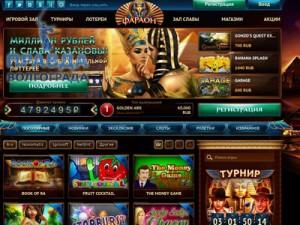 онлайн казино Pharaon Bet