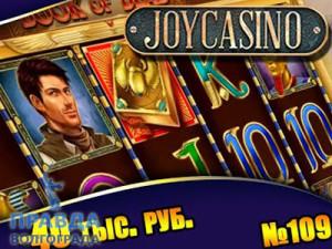 Выбор развлечений на сайте клуба Джойказино