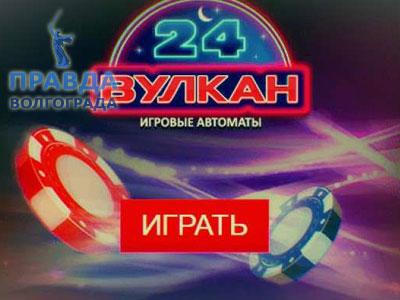 Клуб Вулкан 24 — мастерская для исполнения азартных желаний