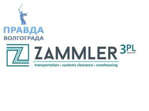 таможенный брокер zammler