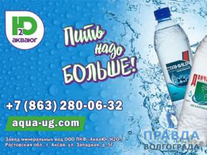 артезианская-вода
